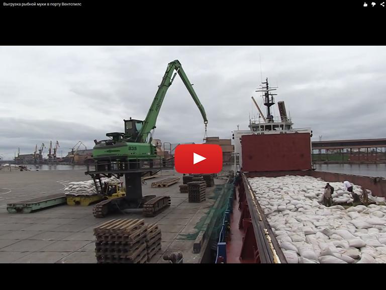 Выгрузка рыбной муки в порту Вентспилс
